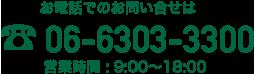 tel:06-6303-3300 営業時間 : 9:00〜18:00